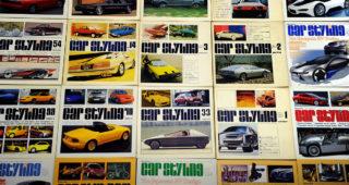 自動車デザイン専門誌「CAR STYLING」