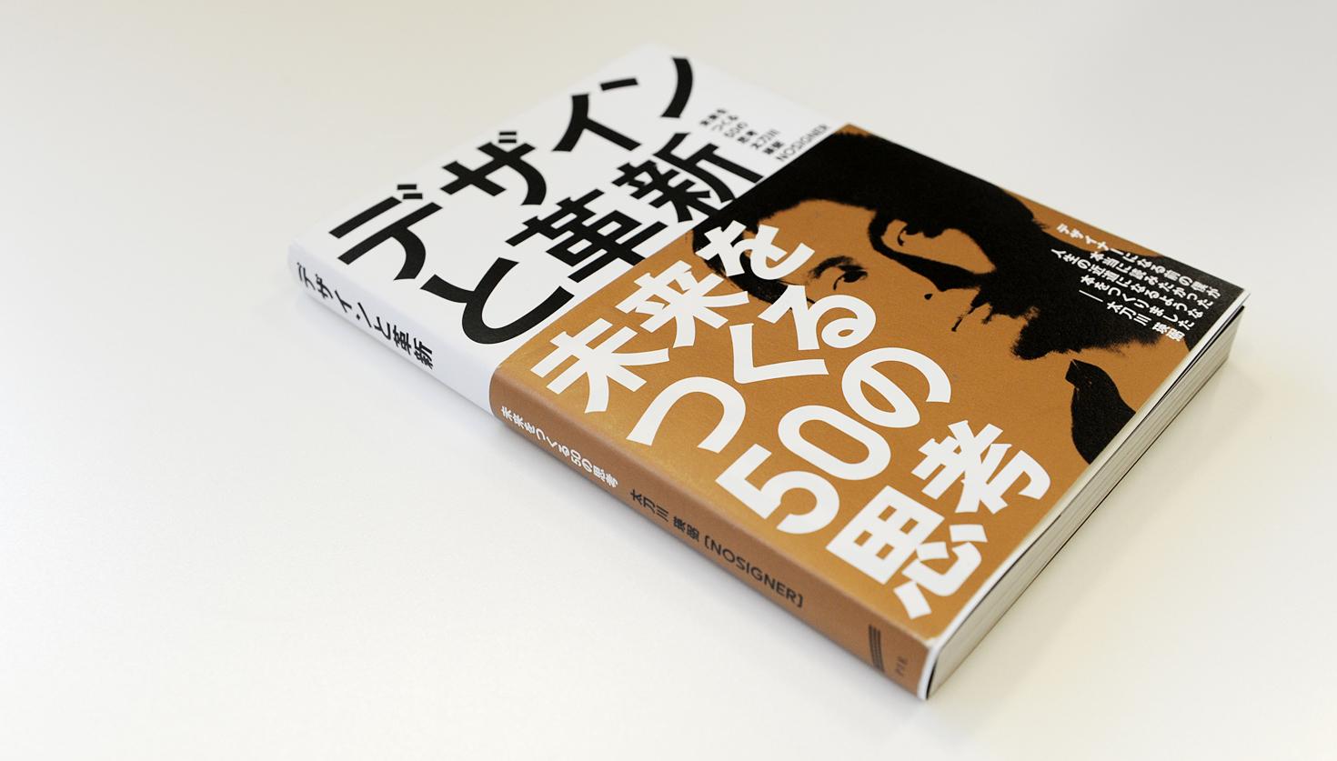 【連載】社会を変えるNOSIGNERのデザイン  vol.2 独創的なアイディアを生む思考プロセス
