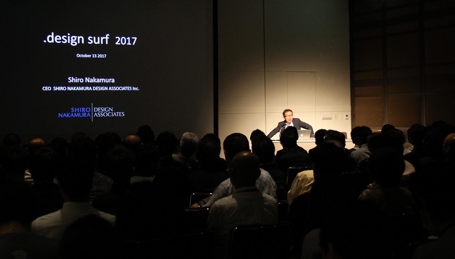 【design surf 2017】日産退任後、初講演  中村史郎氏が振り返る43年のデザイナー人生