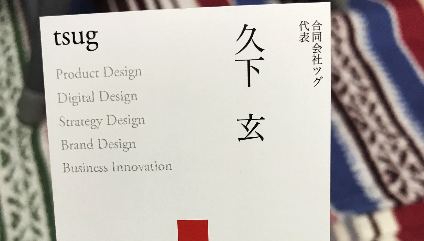 【sneak preview】  「デザインに固執しないデザイナー」が見ている世界