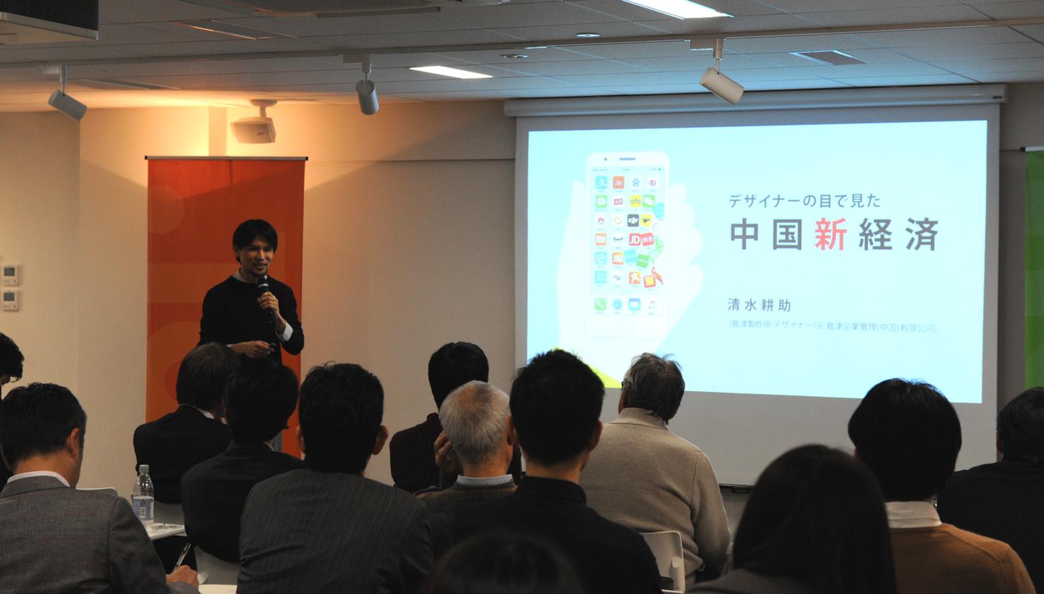【JIDAセミナーレポート】  デザイナーの目で見た中国新経済
