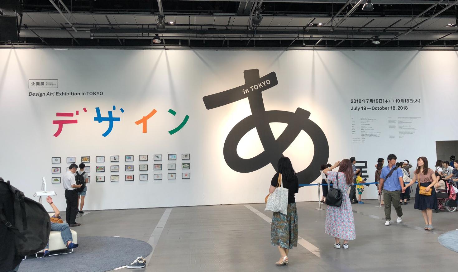 5年ぶりの「デザインあ展 in TOKYO」  展示作品よりも心に残ったもの