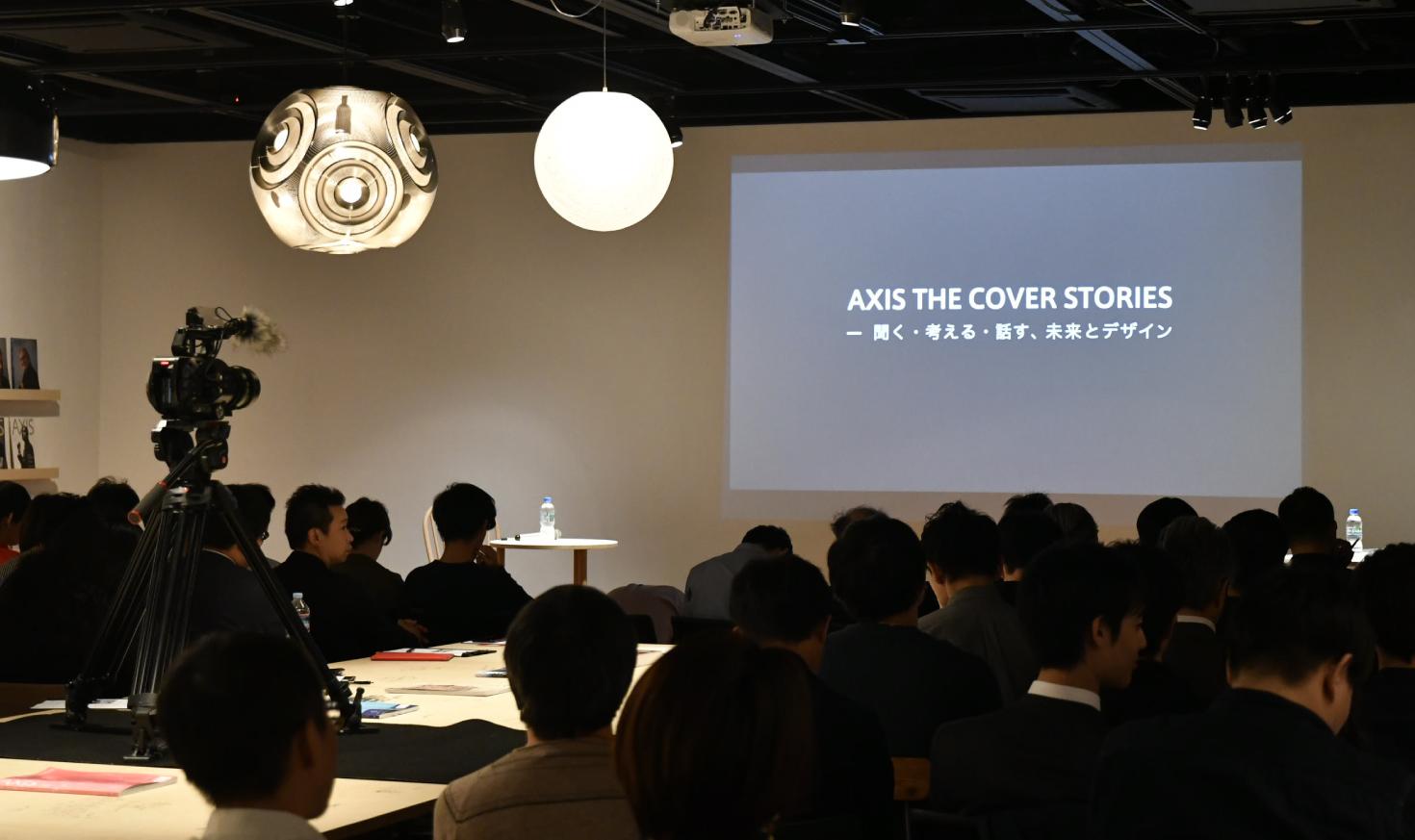 山中俊治×寺尾玄が熱く語った「人とテクノロジーの未来」  『AXIS THE COVER STORIES』トークセッション