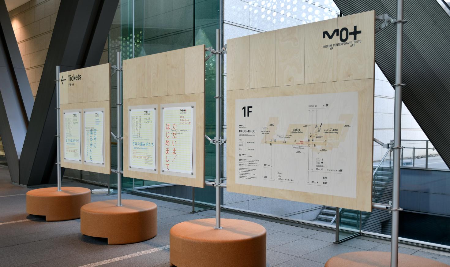 リニューアル後の東京都現代美術館にみた  「編集」の可能性と美術館のこれから