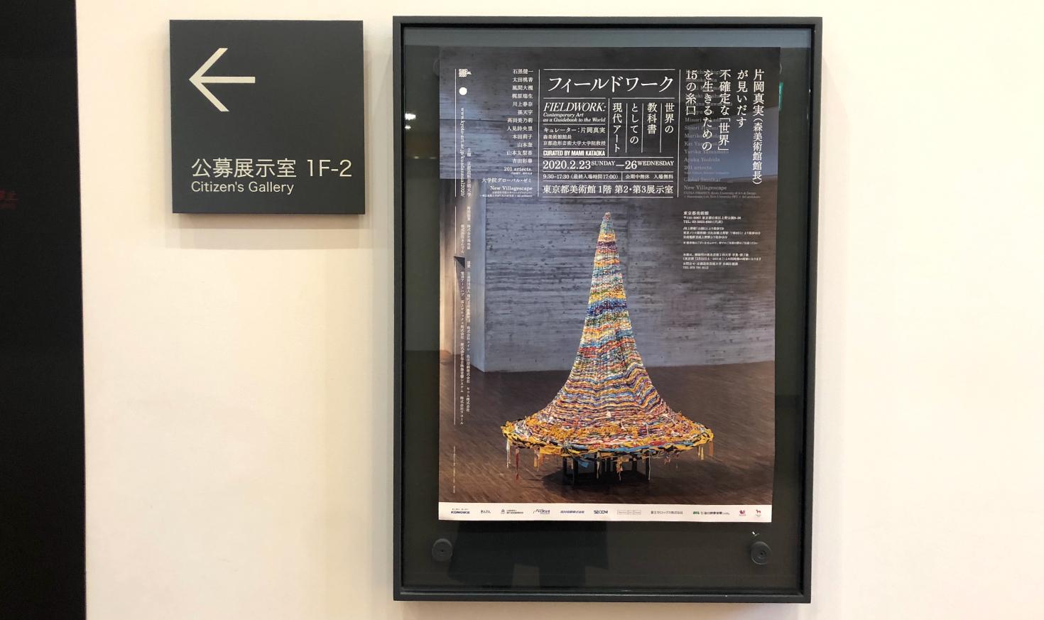 京都造形芸術大学の『フィールドワーク』が投げかけた問い  後編|当事者意識を持って捉え直す