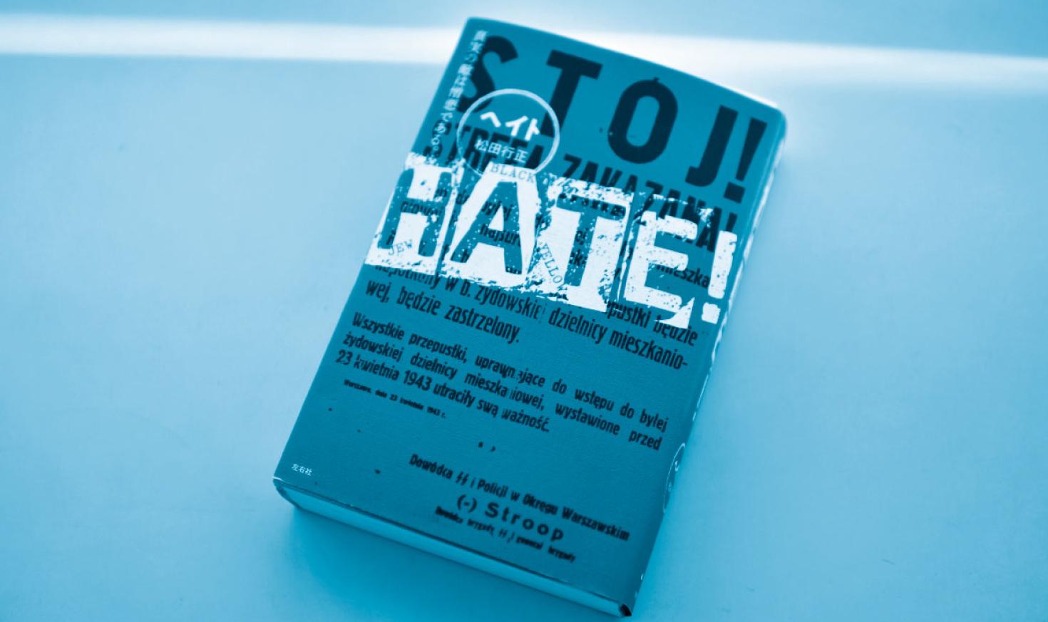 『HATE! 真実の敵は憎悪である。』  モノローグ|語りかけてくるモノを見つめて vol.9