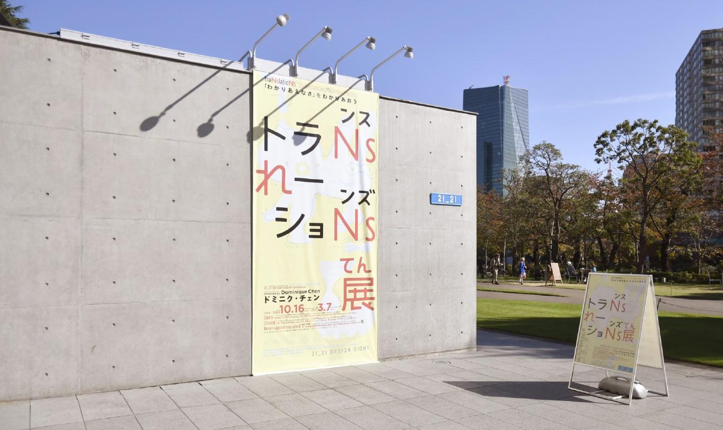 翻訳が生み出すクリエイティビティを探る  「トランスレーションズ展」レポート